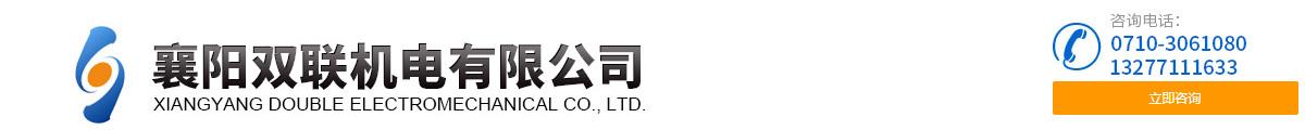 襄阳双联机电有限公司
