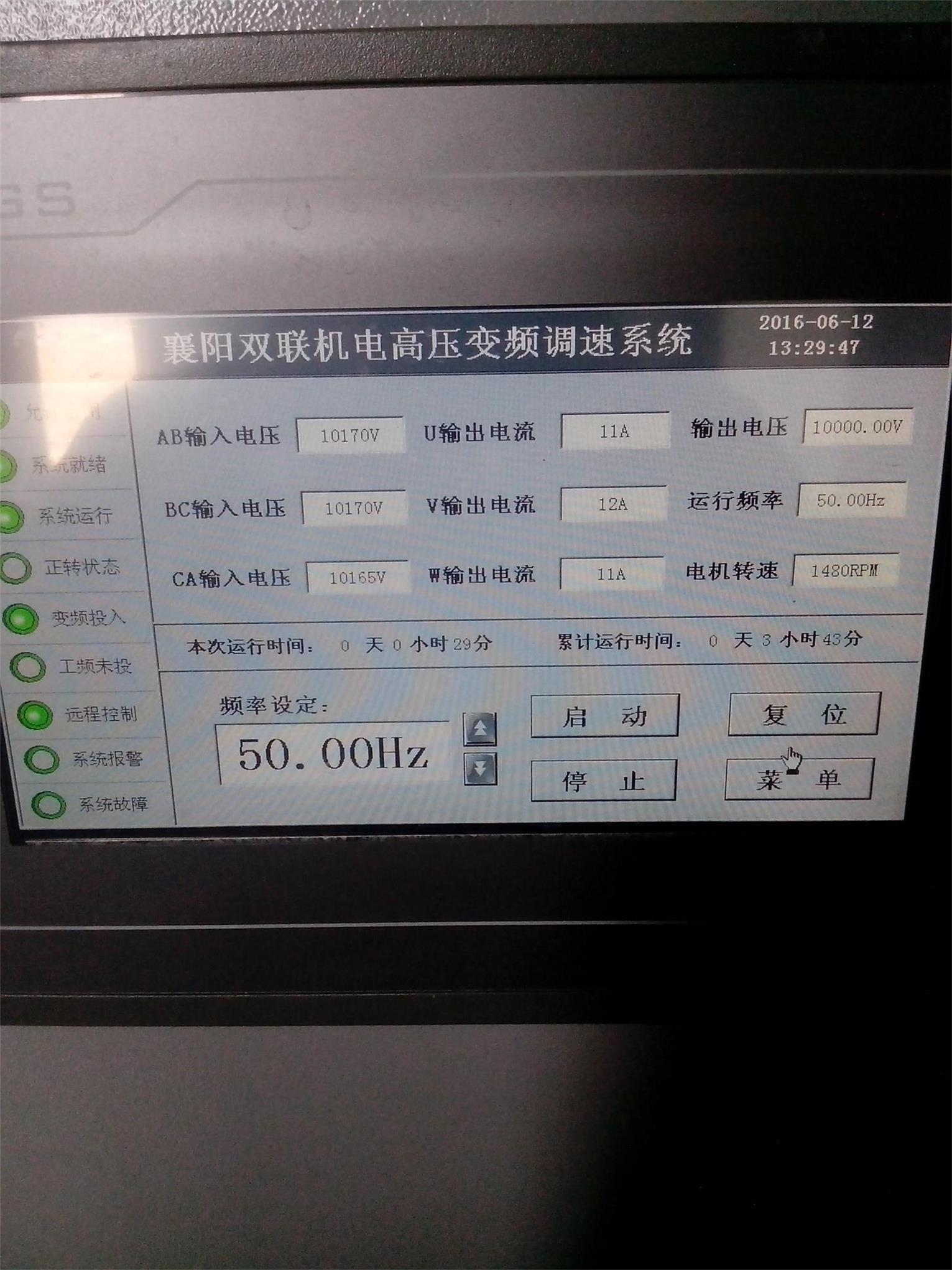 高压电机水泵电动消防泵巡检控制设备