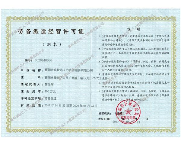襄陽勞務派遣經營許可證