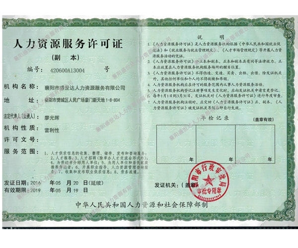 襄阳人力资源服务许可证