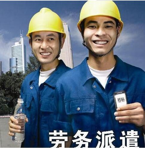 襄陽勞務派遣