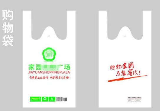 塑料袋訂制