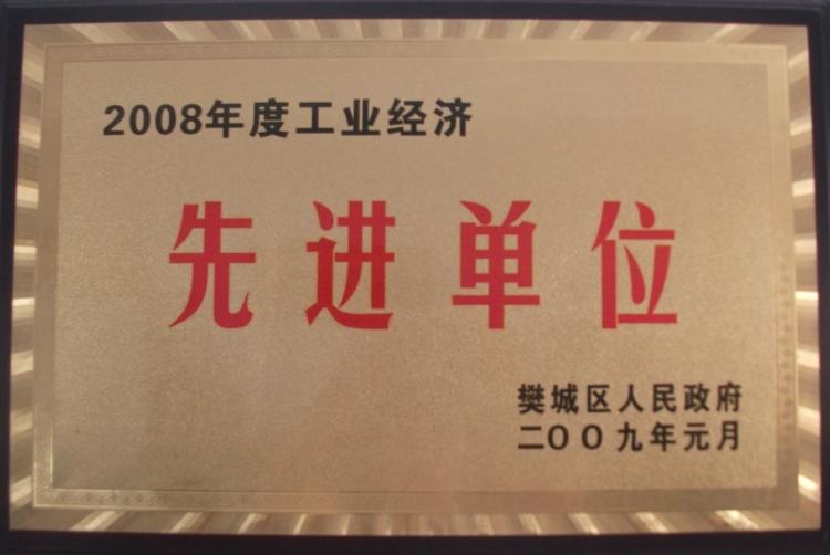 2009年1月区先进单位