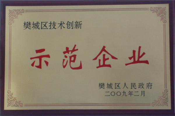 2009年2月区示范企业