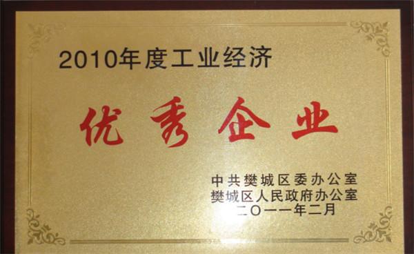 2011年2月区优秀企业