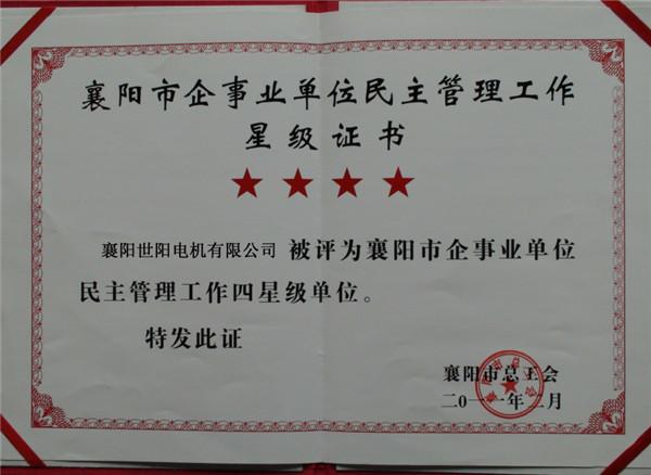 2011年2月市明主管理四星证书