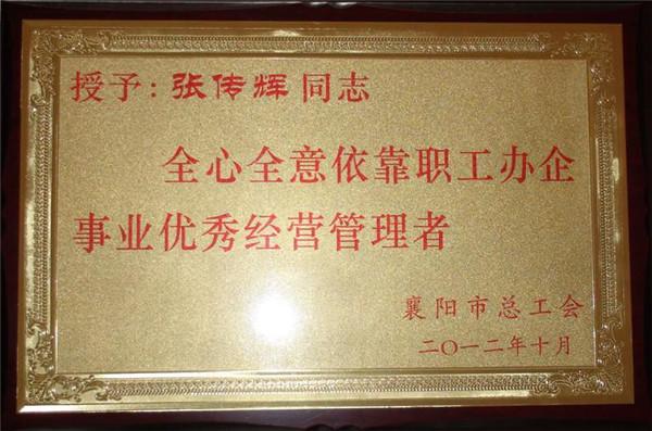 2012全心全意奖