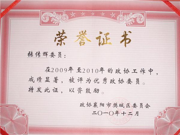 榮譽證書2