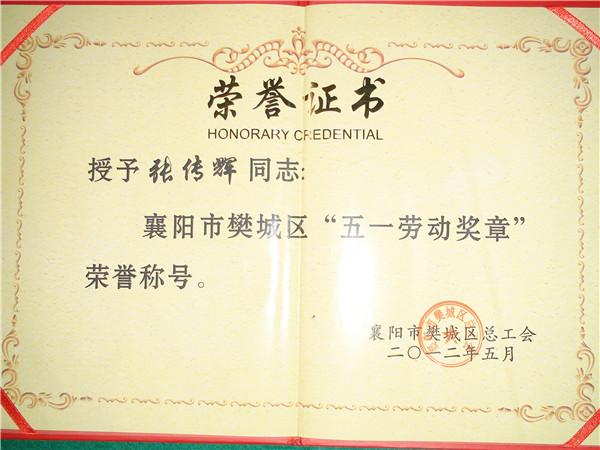 榮譽證書 五一勞動獎章