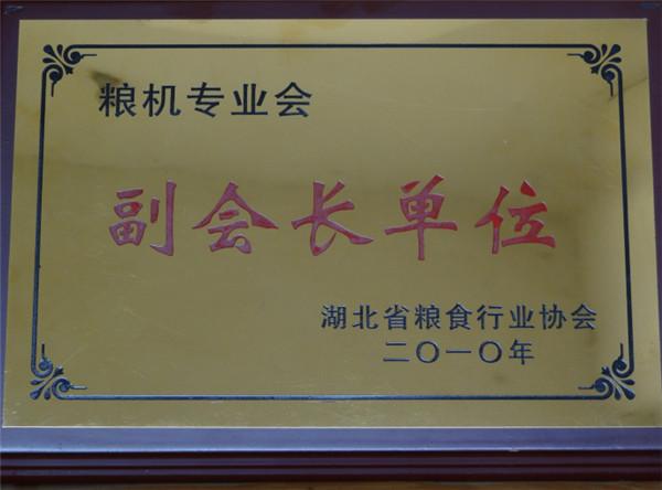 荣誉证书 7
