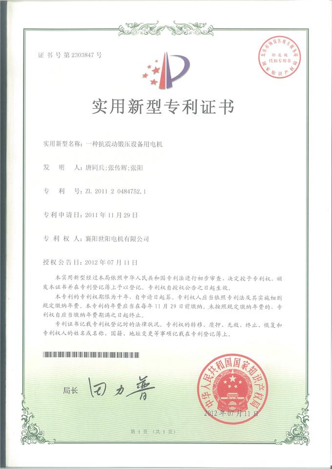 2011专利1