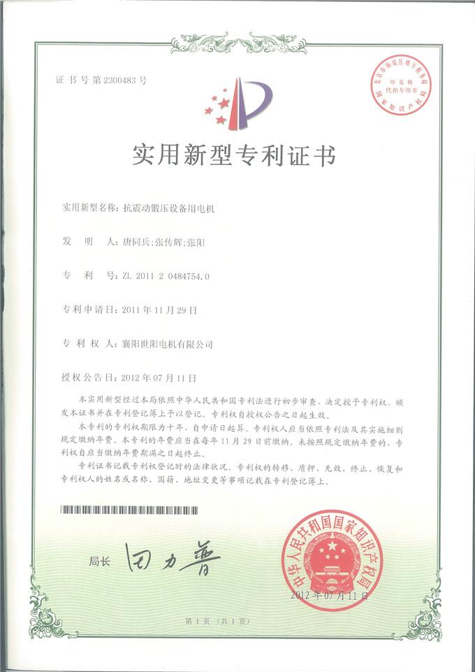 2011专利3
