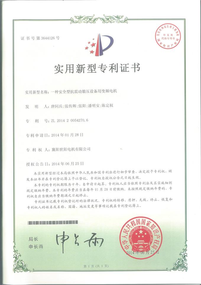 2014专利1