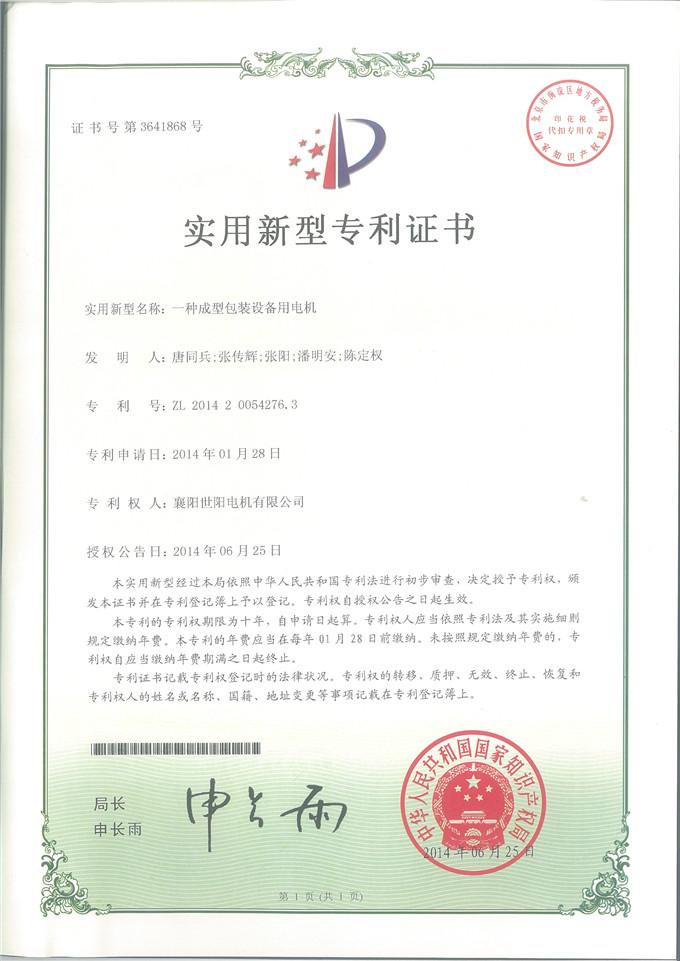 2014专利2