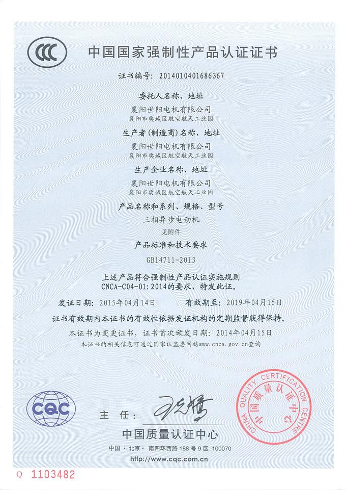 YE2-高效3C认证书 1