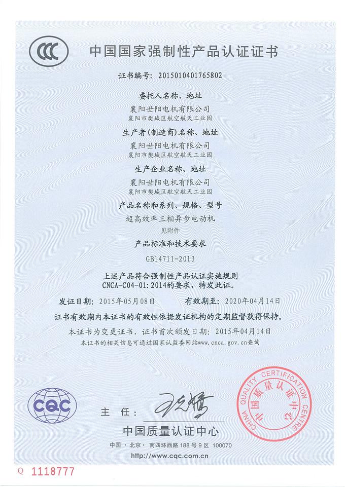 YE3-超高效3C认证书 1