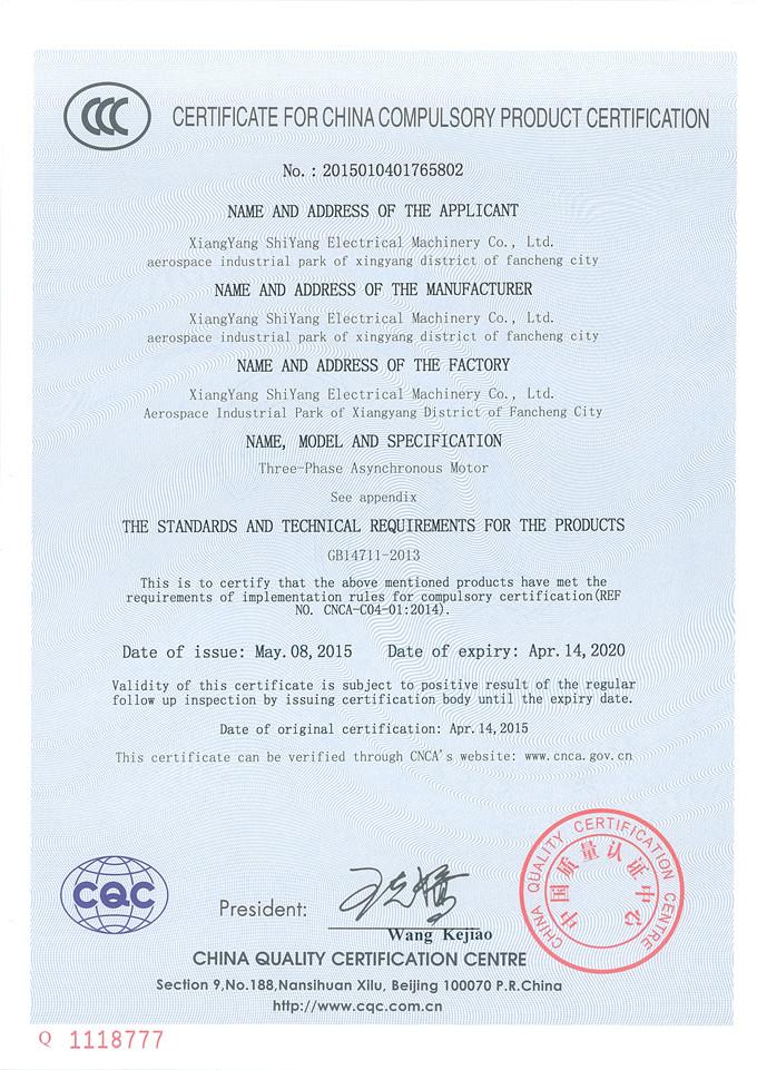 高效3C认证书 (英文)1