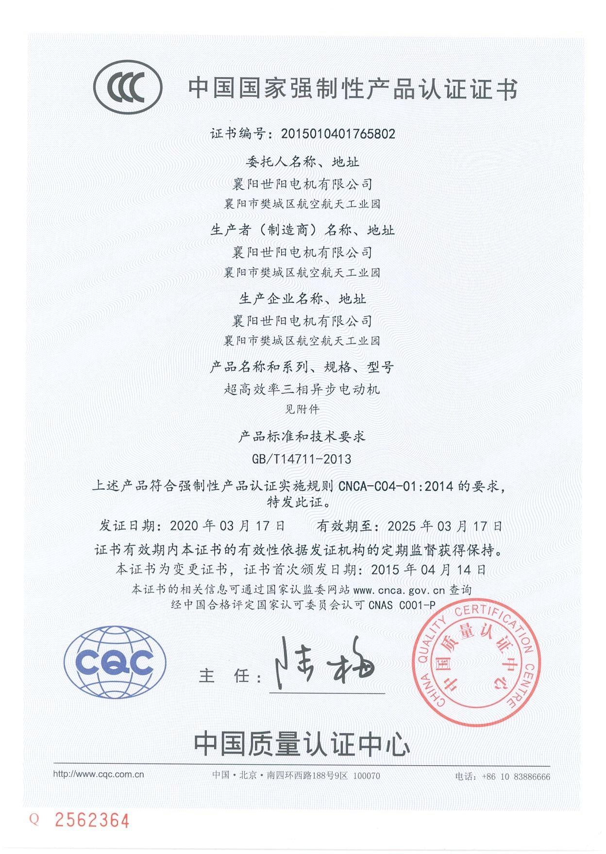 YE3-超高效3C認證書 1