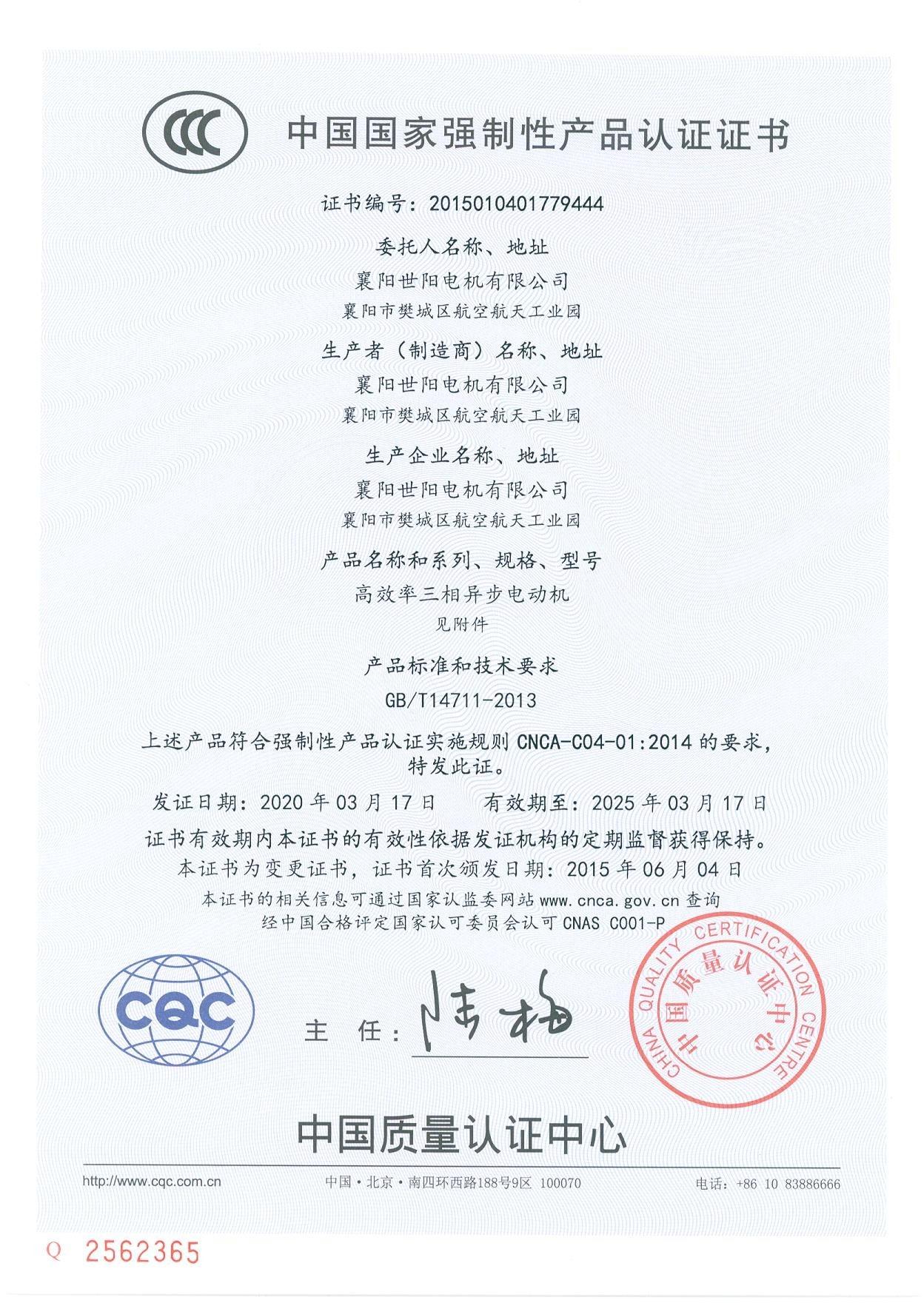 YE2-高效3C認證書 1