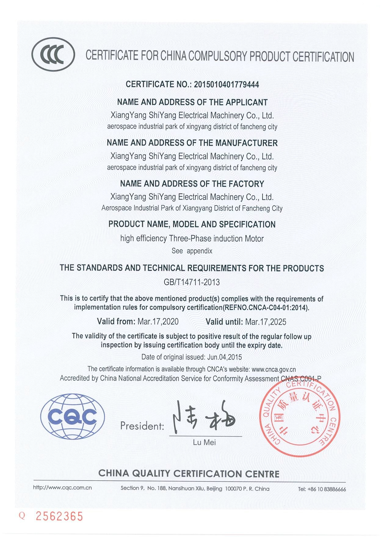 高效3C认证书 (英文)3