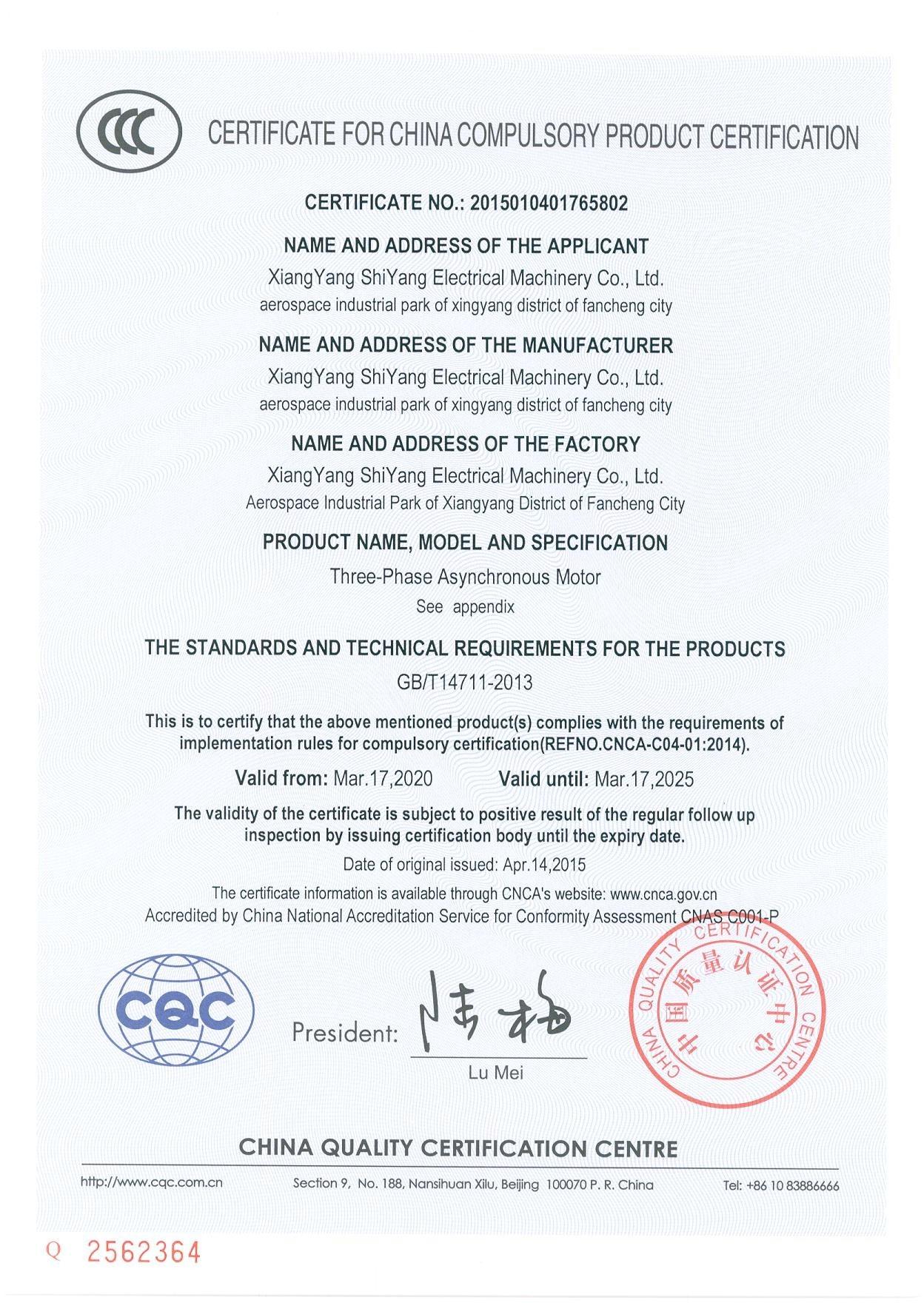 高效3C认证书 (英文)2