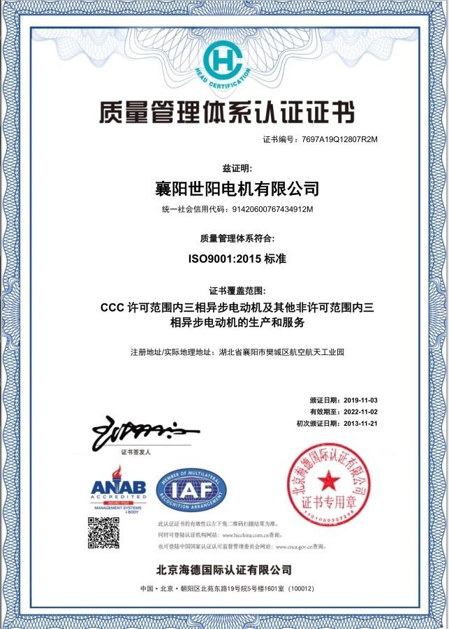 ISO质量管理体系认证证书