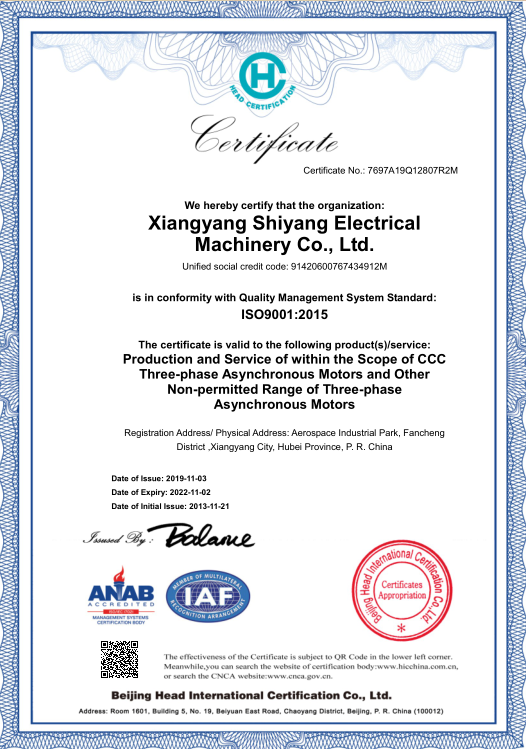 ISO质量管理体系认证证书(英文版)