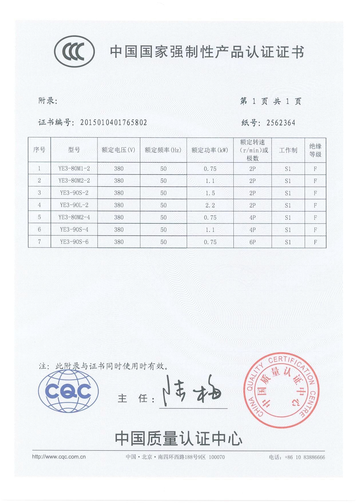 YE2-高效3C認證書 2