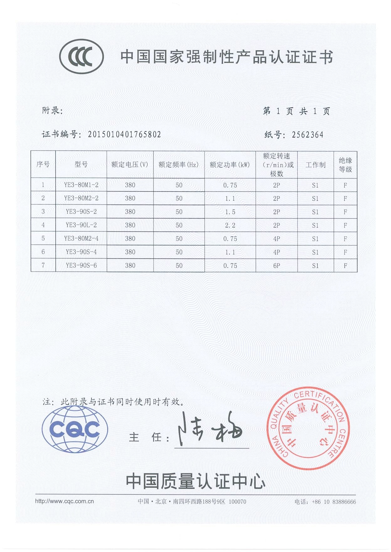 YE2-高效3C认证书 2