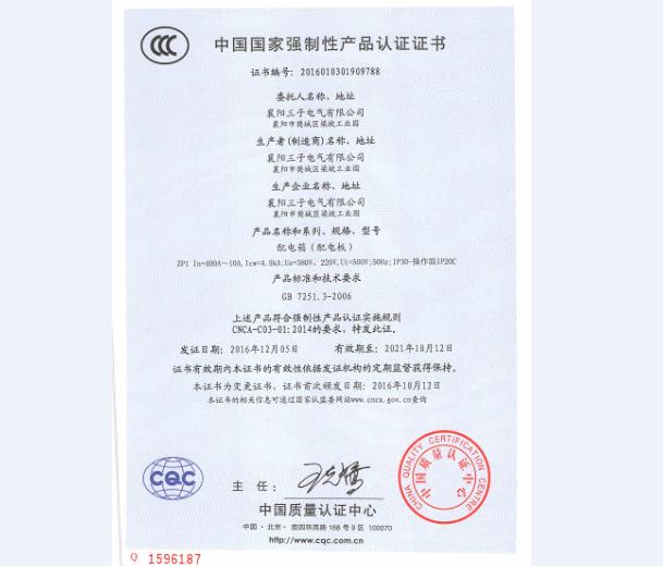 配電箱CCC中文證書