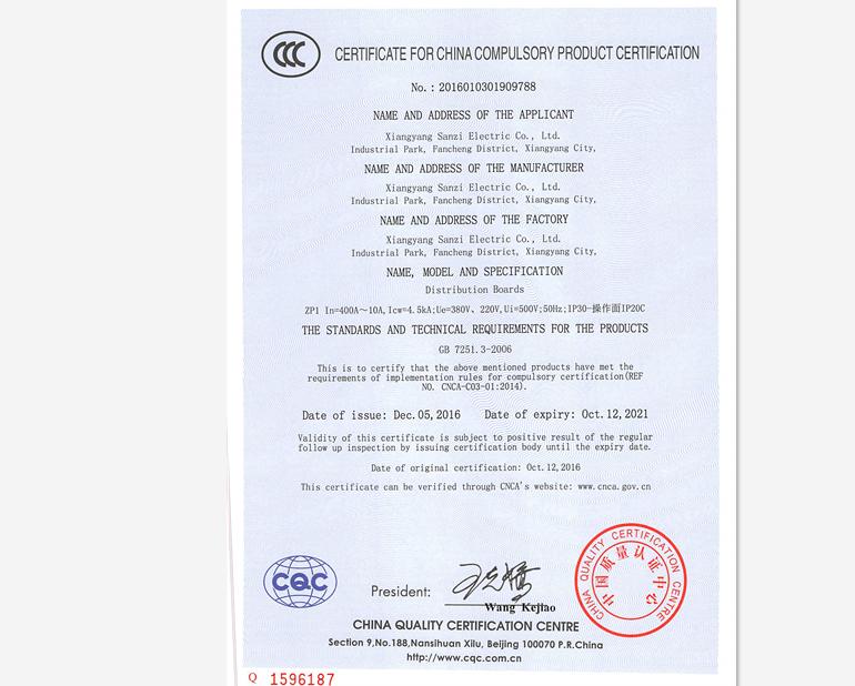 配電箱ccc英文證書