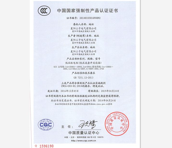 GCS低壓配電柜3C中文