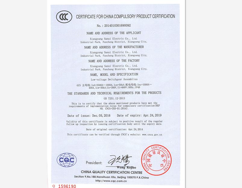 GCS低压配电柜3C英文