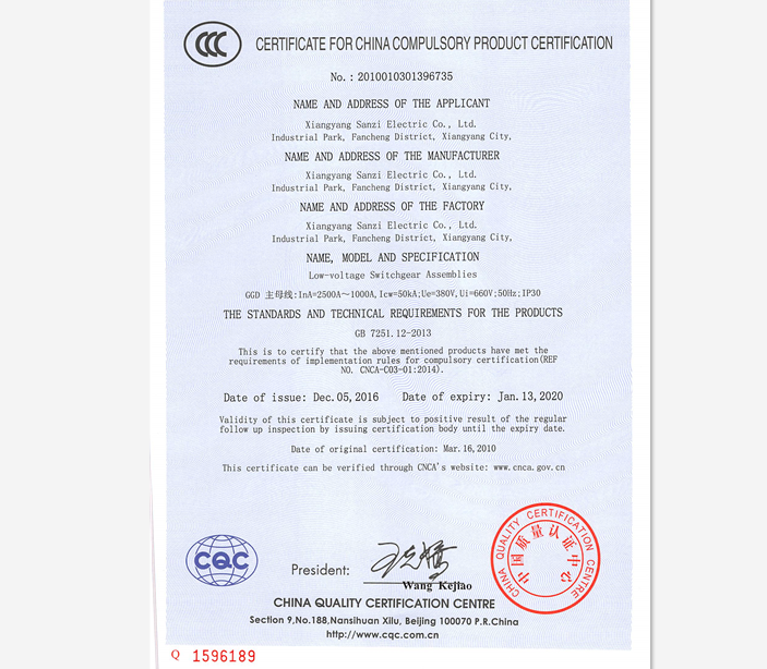 GGD交流低壓配電柜3C英文