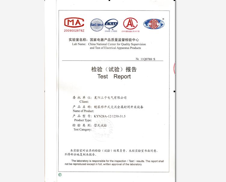 KYN28A-12開關柜檢驗報告