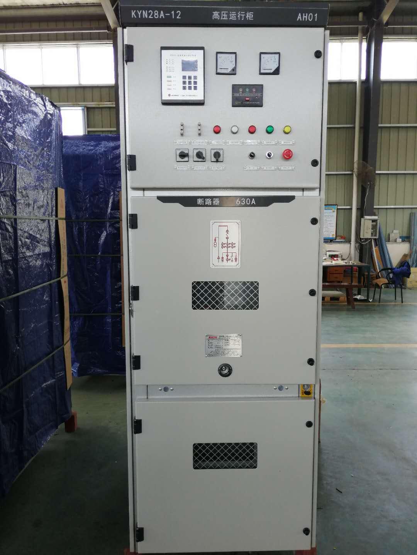 KYN28高壓開關櫃