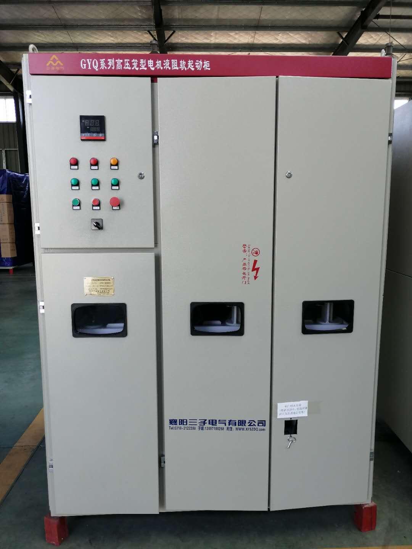 GYQ系列高壓鼠籠式電機自動液阻軟起動器