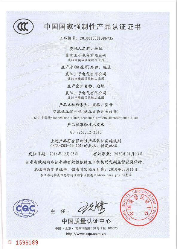 GGD交流低壓配電柜3C中文