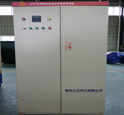 QYD系列高壓繞線式電機液阻軟起動柜