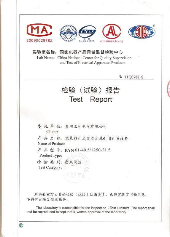 KYN61-40.5开关柜检验报考