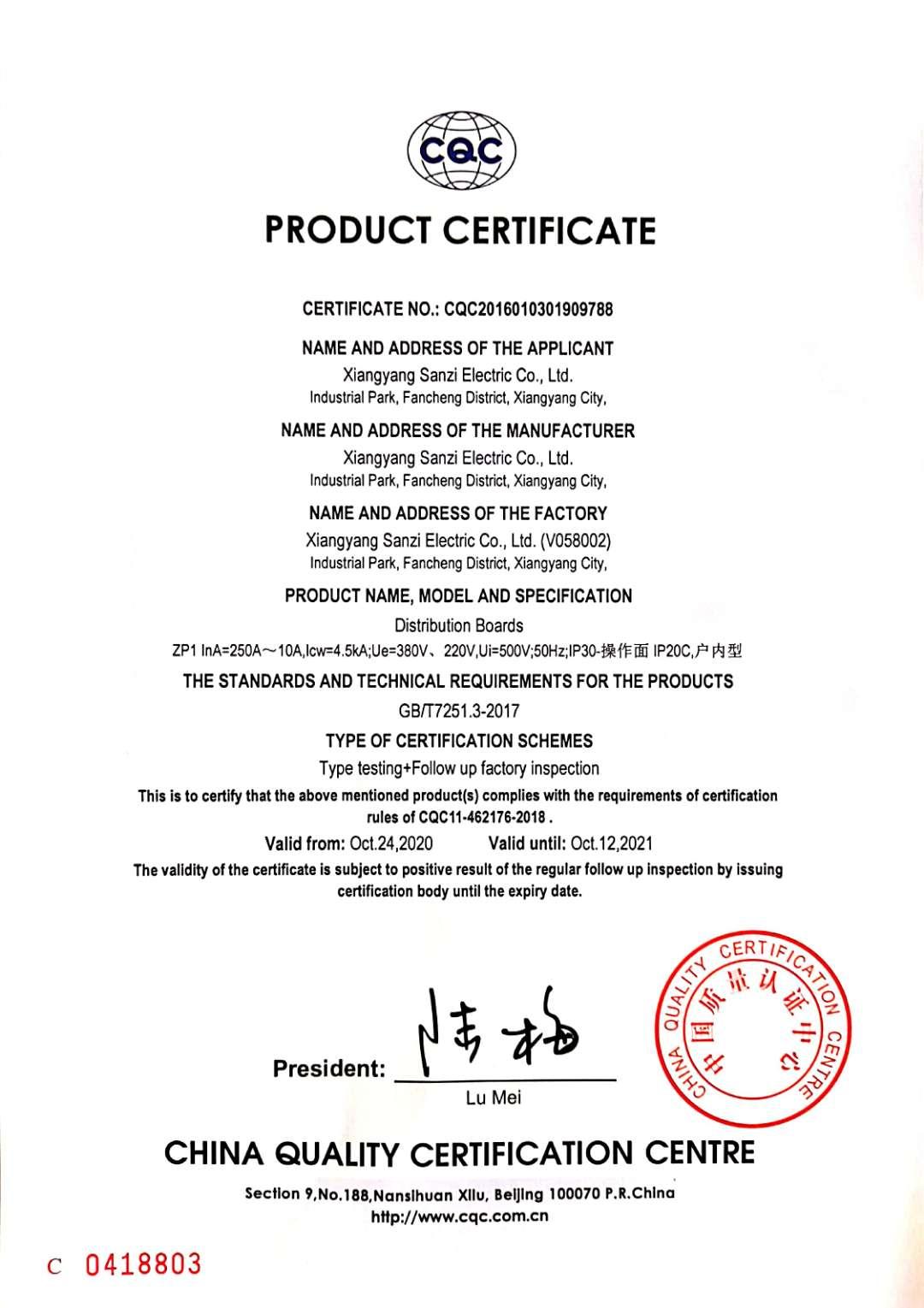 配电箱认证证书