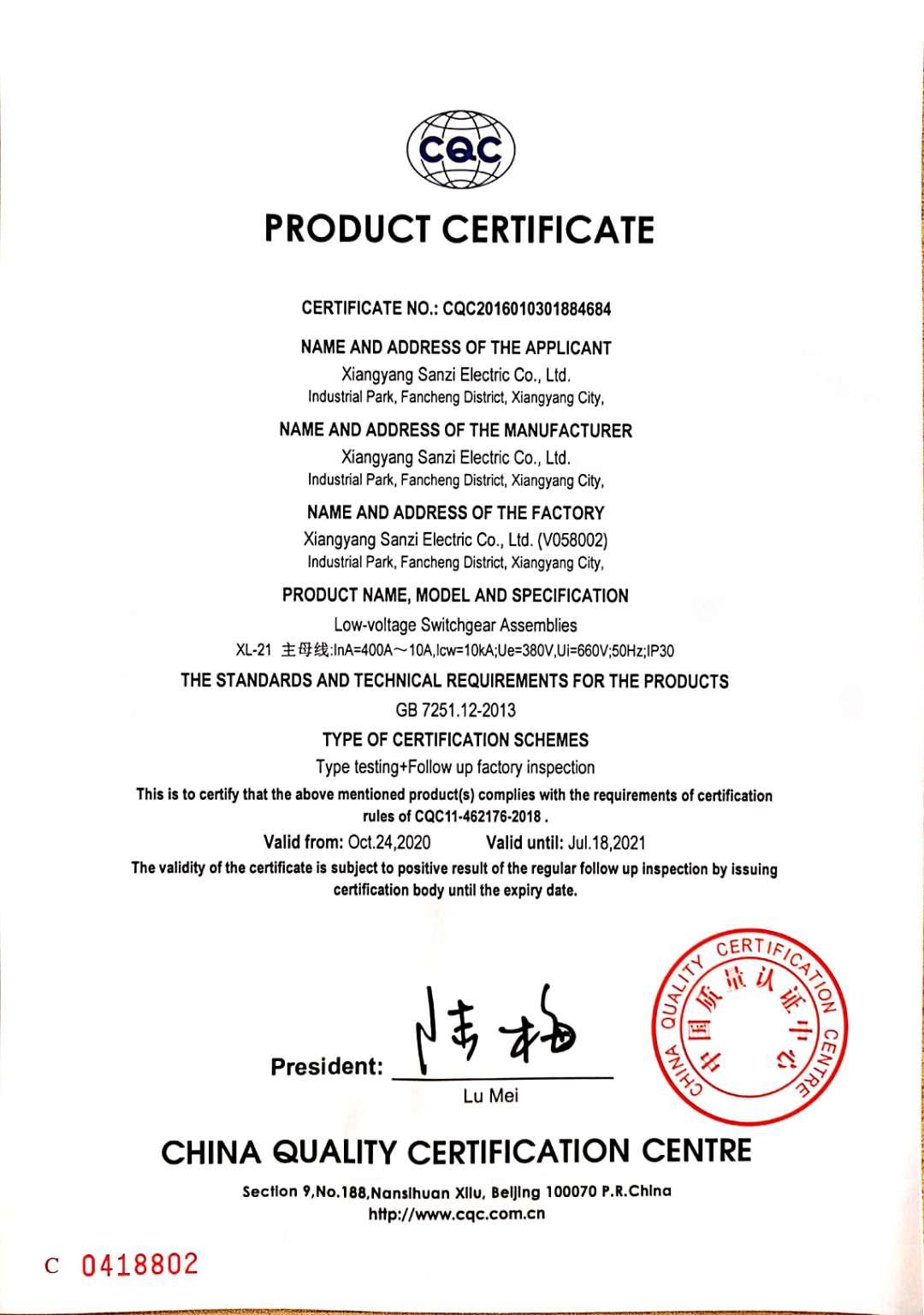 动力柜认证证书