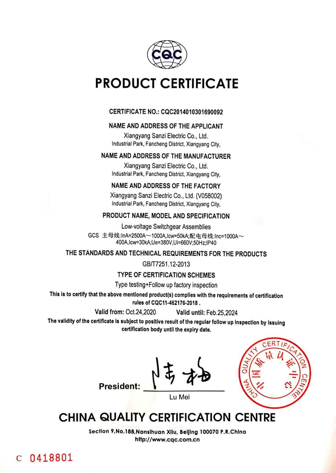 低压配电柜认证证书