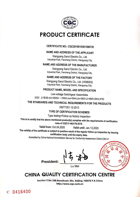 交流低压配电柜认证证书