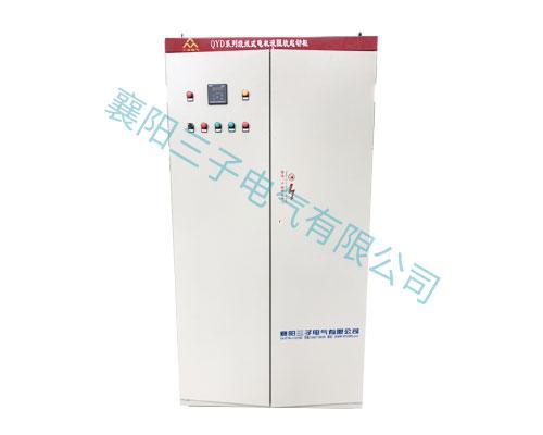 QYD系列高压绕线式电机自动液阻软起动