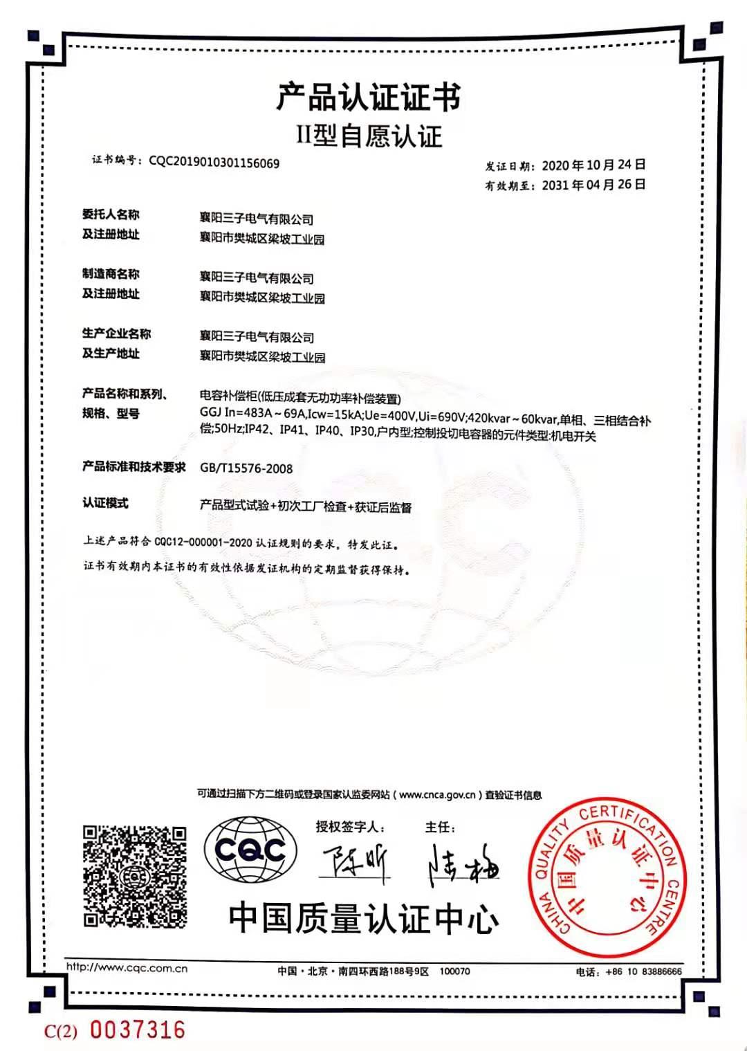 电容手机柜产品认证证书