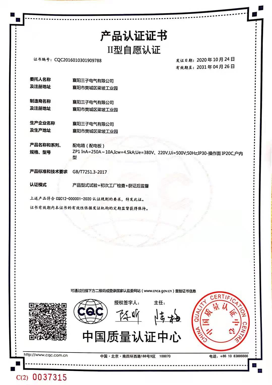 必威箱产品认证证书