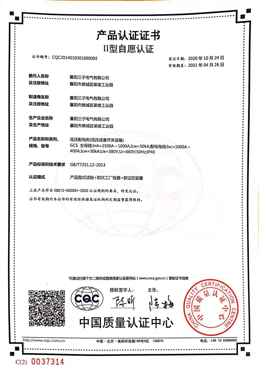 APP体育产品认证证书