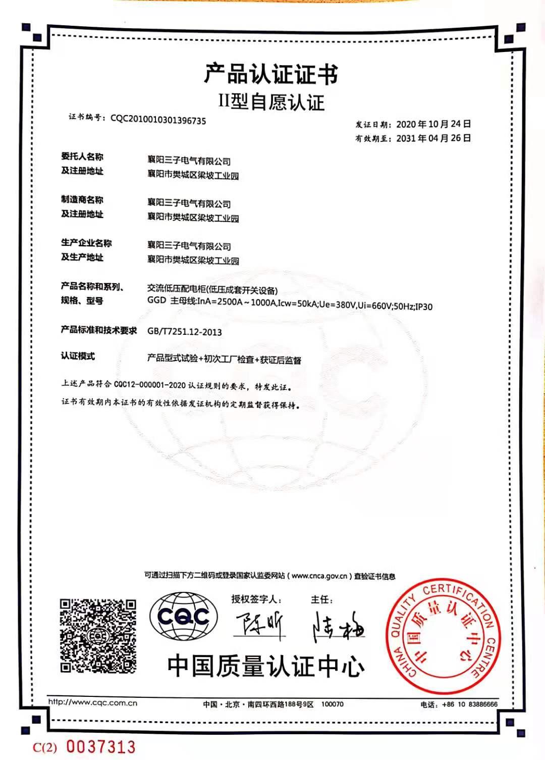 交流APP体育产品认证证书