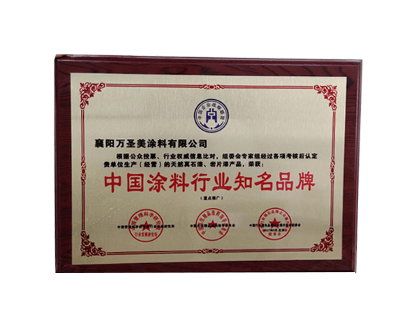 中國涂料行業知名品牌